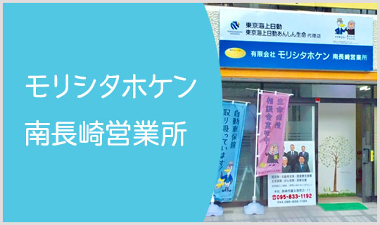 南長崎営業所